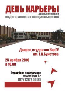 постер_рус
